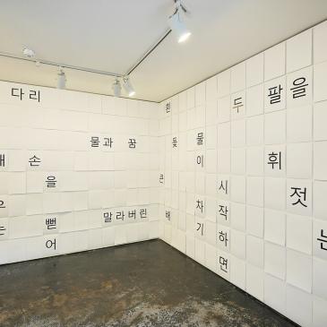 조경란_잃어버린 말들로 세운, 격벽 (隔壁) 2610x6500mm, 인쇄된 종이 38장, 흰 종이 194장 (각 220x310mm), 핀, 2015