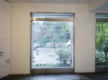 조경란_잃어버린 말들로 세운, 비상문 (非常門), 1790x1630mm, 시트커팅, 2015