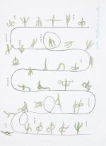 잡초건강관리교본_Korean ink & watercolors_100x75cm_2013